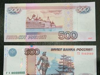 Обновленная банкнота достоинством 500 рублей. Фото РИА Новости, Виталий Белоусов