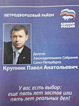 Депутат Крупник признал наличие застоя в стране.