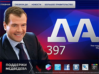 Скриншот с сайта medvedev2012.ru